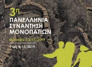 3η Πανελλήνια Συνάντηση Μονοπατιών στο Μέτσοβο 2 & 3 Νοεμβρίου