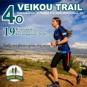 Το 4ο Veikou Trail πλησιάζει - Τρέξε στο βουνό μέσα στην πόλη!