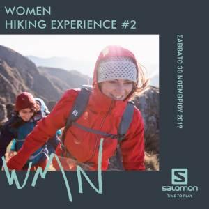 Salomon Women Hiking Experience #2 το Σάββατο 30 Νοεμβρίου