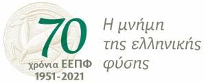 70 χρόνια ΕΕΠΦ - η μνήμη της ελληνικής φύσης – 11/4/2021!