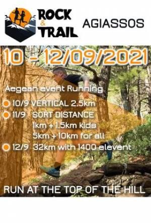 Rock & Trail Agiassos - Νέος  αγώνας Ορεινού τρεξίματος στην Λέσβο στις 10, 11 &12 Σεπτεμβρίου 2021!
