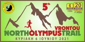 Στς 6 Ιουνίου μεταφέρεται το North Olympus Trail Vrontou 2021