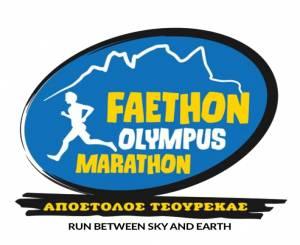 Το πρόγραμμα των αγώνων του Faethon Olympus Marathon - Τελευταία Νέα