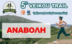 Το 5ο Veikou Trail αναβάλλεται μέχρι νεοτέρας!