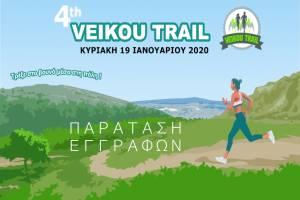 4ο Veikou Trail: Παράταση εγγραφών έως την Κυριακή 12 Ιανουαρίου