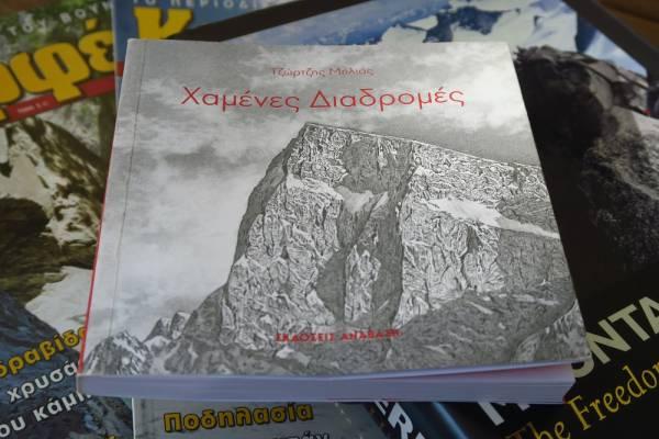 """Στις """"Χαμένες Διαδρομές"""" του Τζ. Μηλιά η Ορειβατική Φαντασία και η Αναρριχητική Ιστορία γίνονται ένα..."""