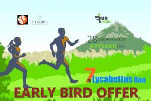 7ο Lycabettus Run - Την Δευτέρα 26 Οκτωβρίου λήγει η περίοδος Early bird offer!