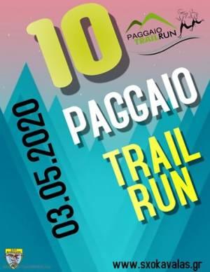 Ματαίωση του Paggaio Trail Run!