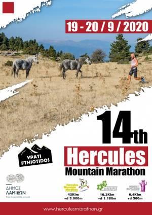 Έναρξη εγγραφών για τον 14ο Hercules Mountain Marathon!
